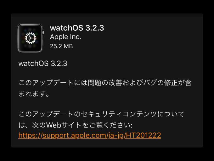 Watchos323 001