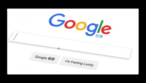 Googleは、あなたについて多くのことを知っている!それをオフにする方法