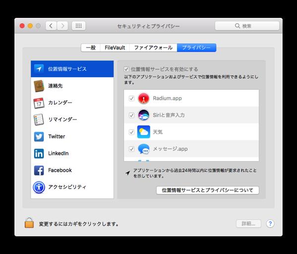 「macOSHighSierra」は、iOSと同じように「利用頻度の高い場所」を利用
