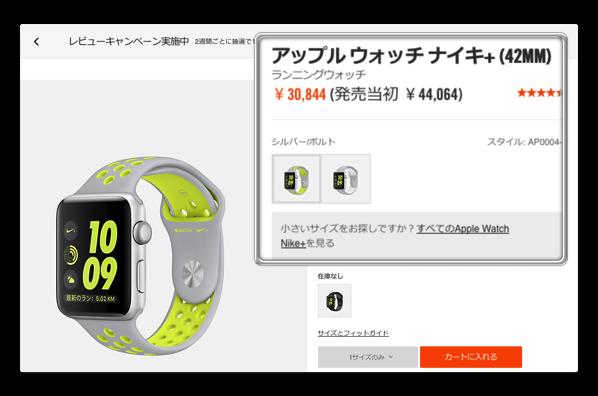 NIKE公式オンラインショップでApple Watch Nike+がセール中