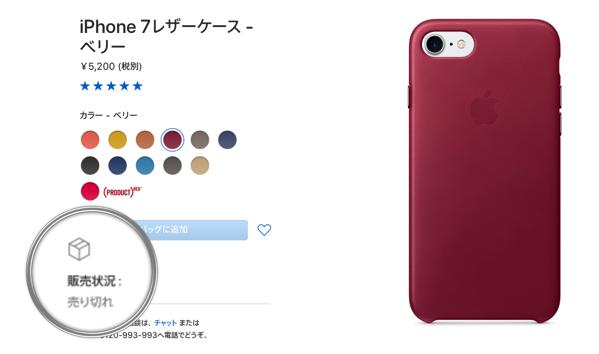 Apple、iPhone、Apple Watch Series アクセサリーのカラーの販売が終了することが意味すること