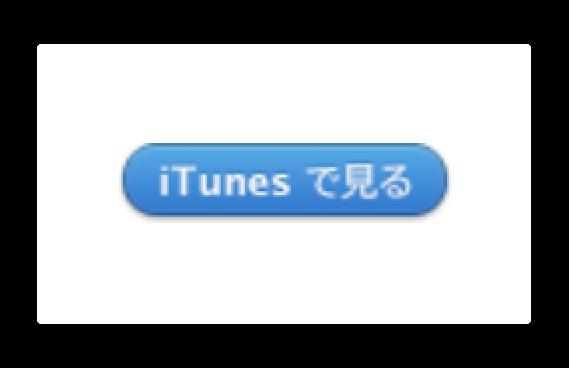 Apple、ブラウザでApp Storeのみ「iTunesで見る」ボタンが消えた