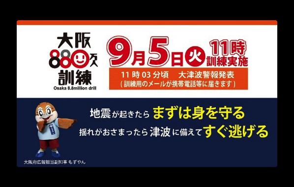 2017年9月5日 午前11時より、地震から命を守るための「大阪 880万人訓練」が行われます