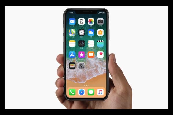 ホームボタンがなくなった「iPhone X」でスクリーンショットを撮影する方法