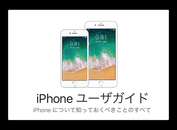 Apple、「iOS 11」に対応した「iPhone ユーザガイド」日本語版を公開