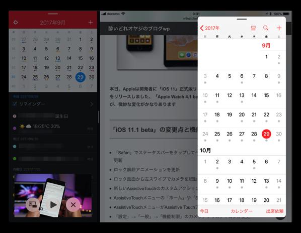 【iOS 11】新しく拡張されたマルチタスク機能で一度に画面上に4つのiPadアプリを実行