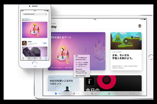 Apple、新しいApp Storeのデザインを強調する新しいシリーズのビデオ4本を公開