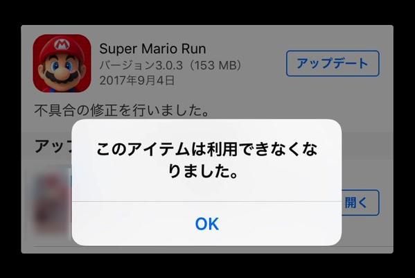 【iOS】任天堂「Super Mario Run」が再度ダウンロード可能に