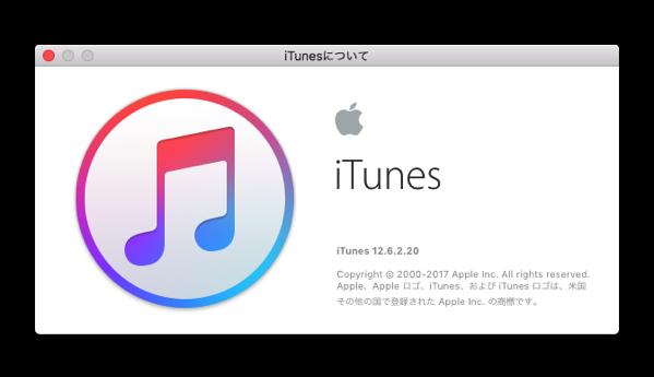 【Mac】「iTunes 12.7」を「iTunes 12.6」にダウングレードする方法