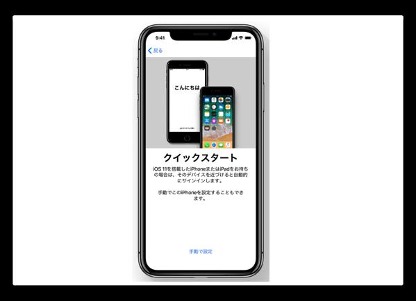iOS 11の新しいクイックスタートでiPhone 8を高速セットアップ
