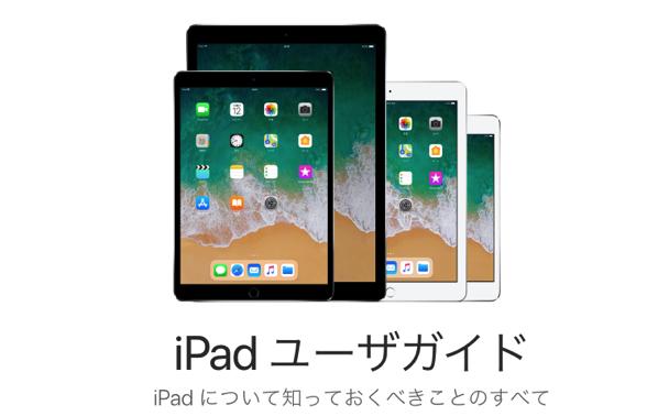 Apple、iPhoneに続いて「iOS 11」対応の「iPad ユーザガイド日本語」Web版を公開