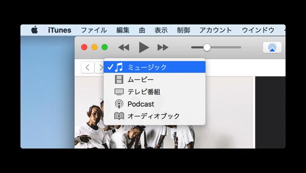 【Mac】アップデートしたら戻すことができない?「iTunes 12.7」の新機能(サイドバーの変更など)