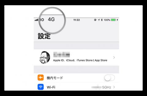 iPhoneのステータスバーの表示がWi-Fiで接続しているにも関わらず「4G」と表示される問題