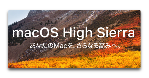 「macOSHighSierra」のリリースでMacOSの断片化が進む