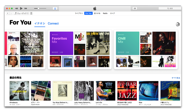 Apple Musicでやっと「My Chill Mix」が表示されるようになった