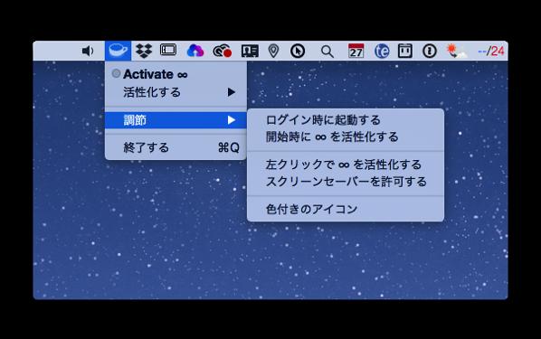 【Sale情報】Macを目覚まし続けるアプリケーション「Theine」今だけ無料