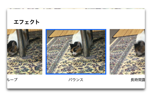 【iOS 11 /新機能】Live Photosのエフェクトの使用方法とアルバム