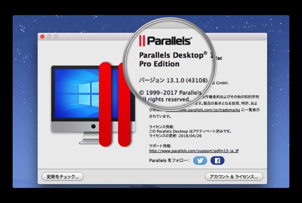 「macOSHighSierra」をサポートした「Parallels Desktop 13.1.0」がリリース