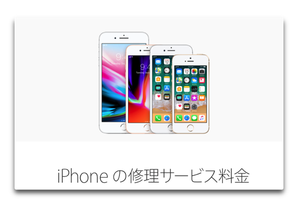 Apple、日本国内の「iPhone X」 の修理サービス料金