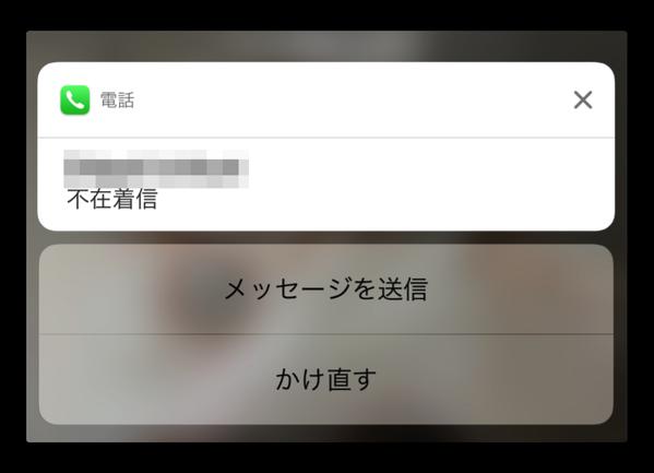 「iOS 11」の新機能、iPhoneのロック画面で不在着信を保護する方法