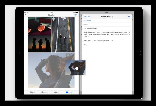 「iOS 11」の新機能のドラッグ&ドロップをサポートしているiPadアプリ