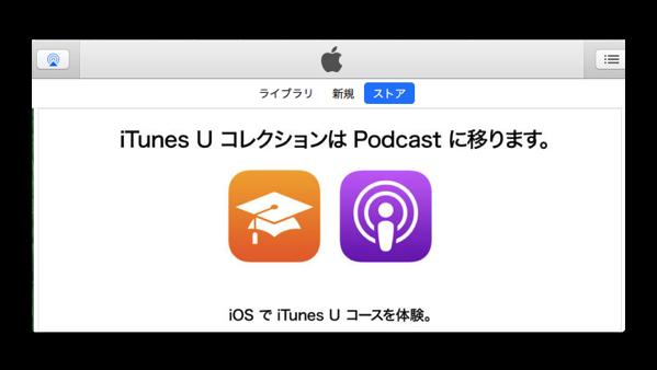 Apple、Podcastに移行された「iTunes U 3.6」をリリース