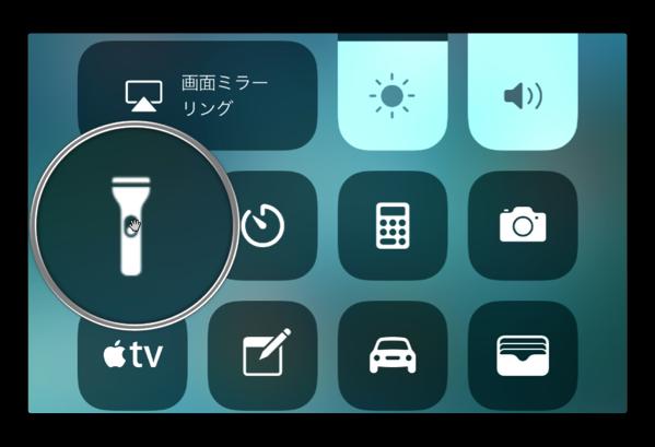 「iOS 11」での懐中電灯は3D Touch機能が使えない機種でも4段階で明るさを切り替えられる