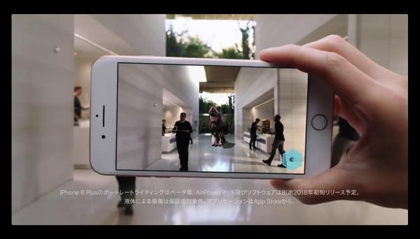 Apple Japan、「iPhone 8の8つの魅力」と題する新しいCMを公開