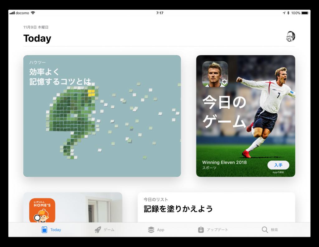 iOSデバイスで詳細なApp StoreとiTunesの購入履歴の閲覧が可能に