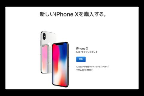 「iPhone X」の注文は予想より早く出荷される、次回は11月6日出荷予定か