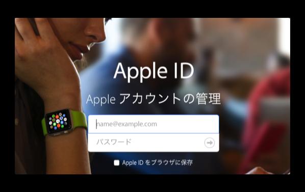 Apple、「Apple ID」をサードパーティーのメールアドレスからAppleのメールアドレスに変更が可能に