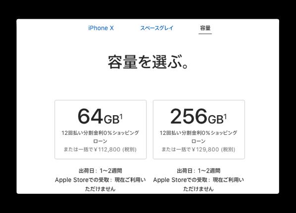 「iPhone X」、日本でも出荷日が1〜2週へ短縮