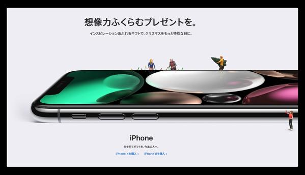 Apple「ホリデーギフトガイド」のWebサイトを更新