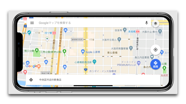 【iOS】「Google マップ」が、「iPhone X」のOLEDディスプレイにフル対応