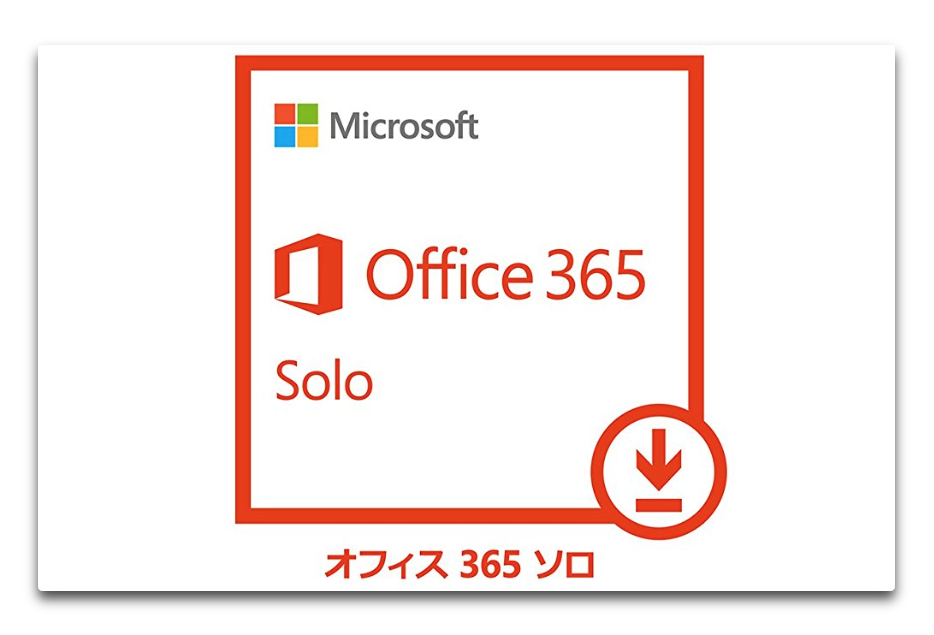 【Sale情報/Mac】Amazon cyber mondayで「Microsoft Office 365 Solo |オンラインコード版|Win/Mac/iPad対応」が今年最安値