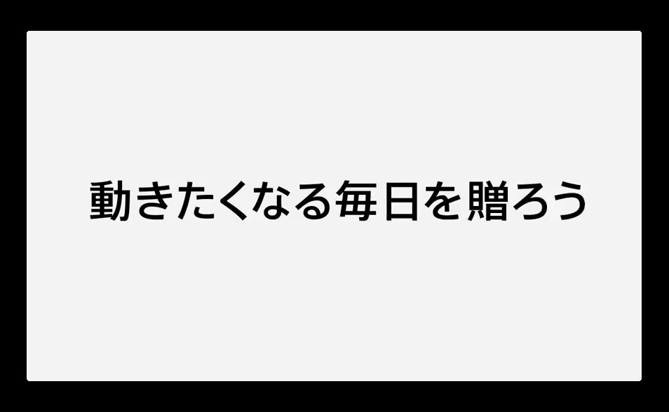 Apple Japan、「Apple Watch Series 3」の新しいCF「動きたくなる毎日を贈ろう」と題する4本を公開