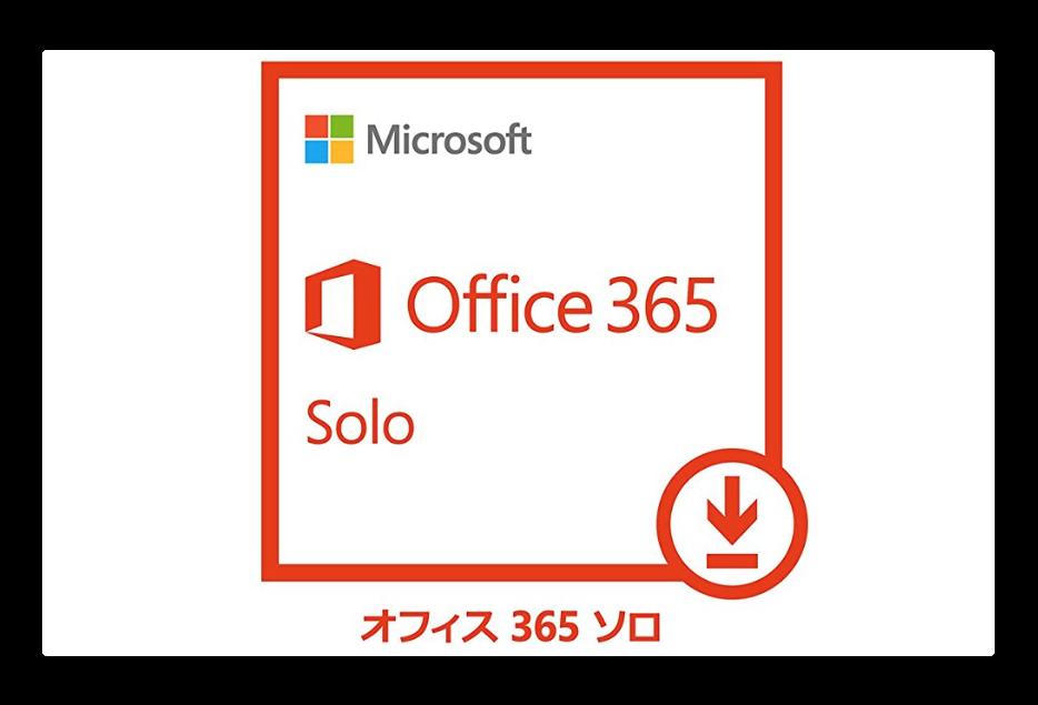 【Sale情報/Mac】Amazon cyber mondayで「Microsoft Office 365 Solo |オンラインコード版|Win/Mac/iPad対応」が今年最安値