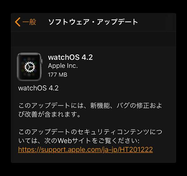 WatchOS4 2 001