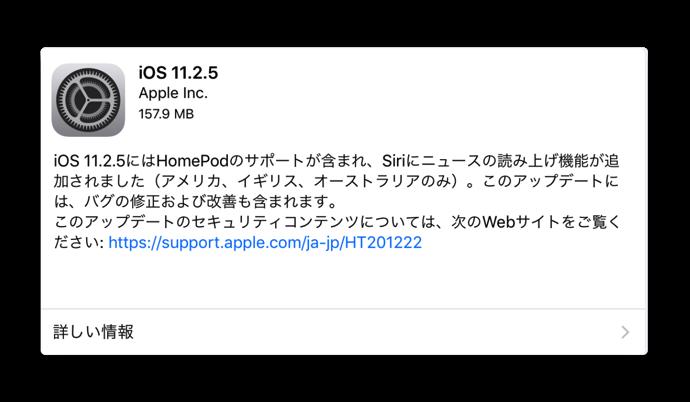 IOS 11 2 5 001