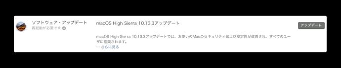 MacOS High Sierra 10 13 3 001