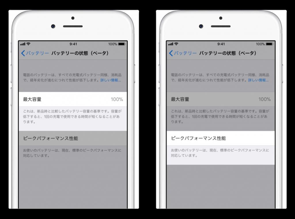 Apple、「iOS 11.3 Beta 2」で新しい「Battery Health」機能を発表
