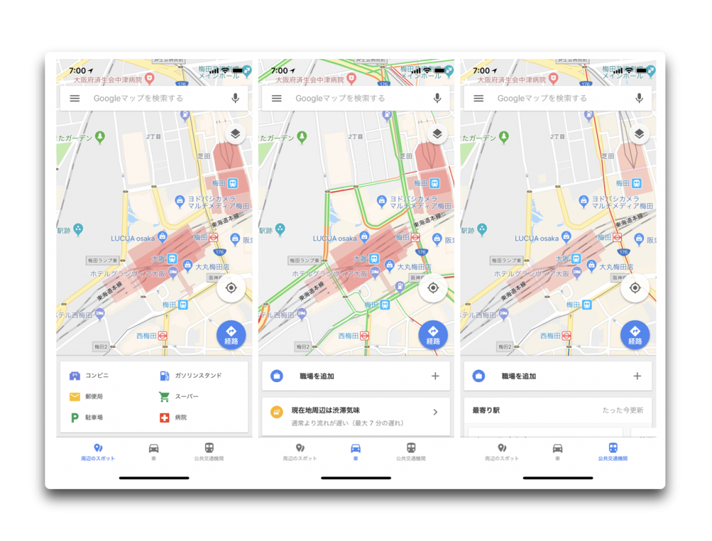 【iOS】Google Mapsアップデートでリアルタイムの交通情報と運転情報の新しいボトムバーが追加
