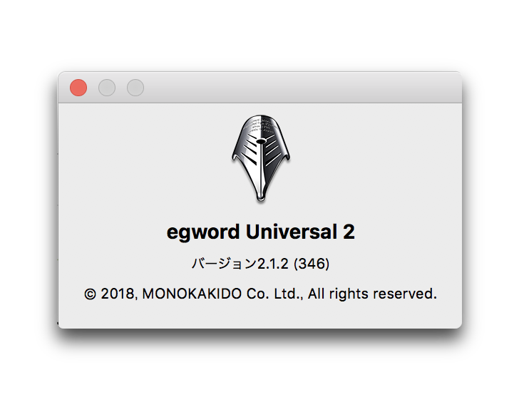 【Mac】物書堂、日本語ワープロ「egword Universal 2」正式版をリリース、記念として4月30日まで特別価格