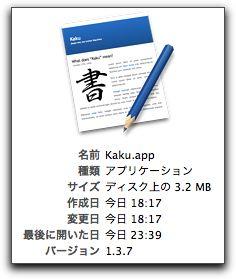 Mac ブログエディタ「 Kaku 1.3.7J 」