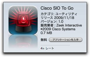 iPhone セキュリティアプリ「Cisco SIO To Go」