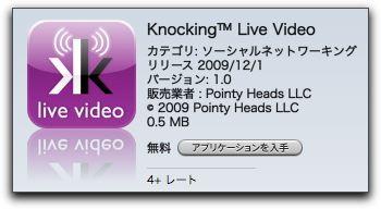 iPhone でライブストリーミングが出来る Knocking Live Video