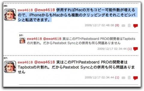 Pastebot_pth1