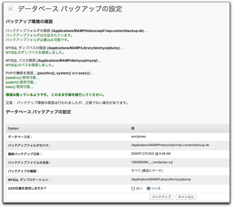 WordPress のデータベース管理を簡単に WP-DBManager