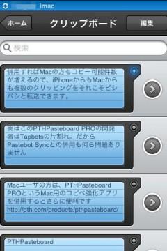 pastbot_pt2