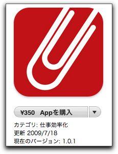 iPhone のスクリーンショットからステータスバーを削除
